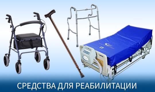 Средства для реабилитации